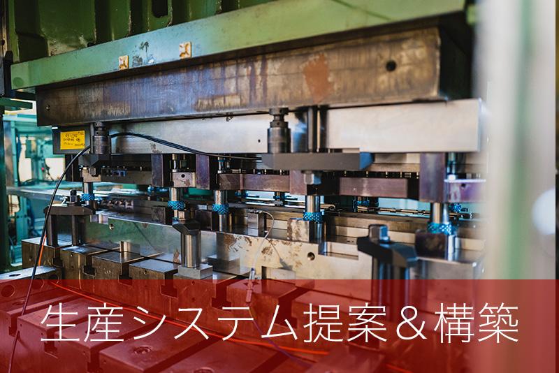 生産システム提案&構築